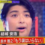 足首クネ男・結城安浩カラオケバトル!歌の実力、動画やライブをチェック!