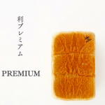 食パン 利(日光)の通販方法や予約方法[セブンルール5/15]こちら!