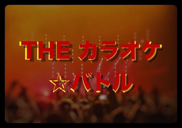 バトル 2019 カラオケ 動画