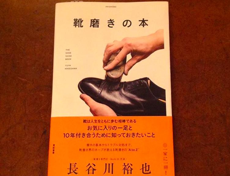 長谷川裕也 靴磨き職人の本