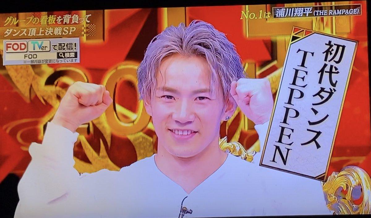 TEPPENダンス2021冬 王者 優勝 浦川翔平