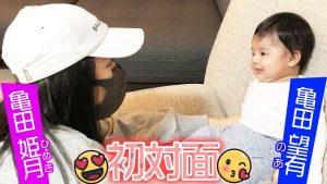 亀田和毅・シルセ夫妻の長男望有(のあ)くんが可愛い!ベビーモデル就任2